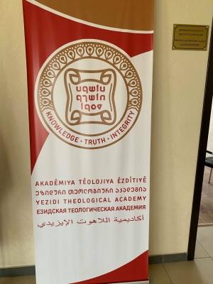 Езидская теологическая академия